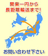 関東一円から長距離輸送まで! お問い合わせください